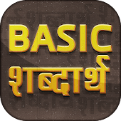 Basic शब्दार्थ ~ Hindi to English Word Meaning