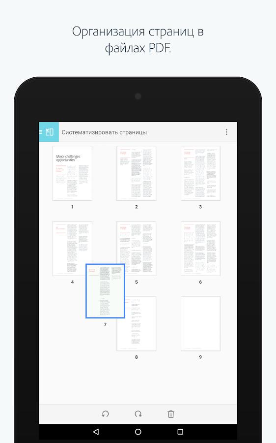 PDF Reader - скачать бесплатно русскую версию PDF