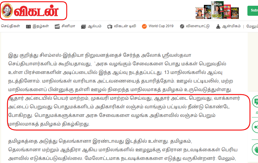 Tamil Nadu 3.png