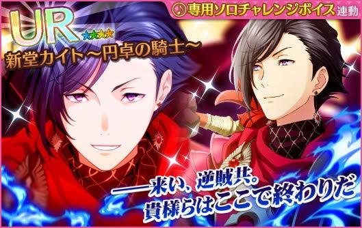 <UR 新堂カイト~円卓の騎士~>