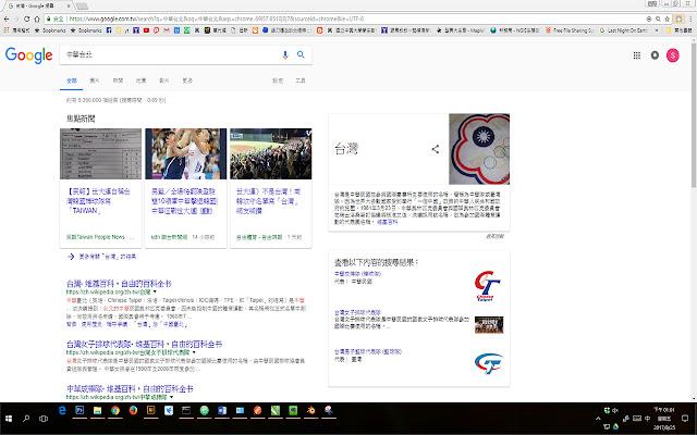 不是中華台北是台灣