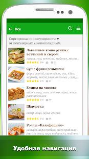 Лучшие рецепты мира - náhled