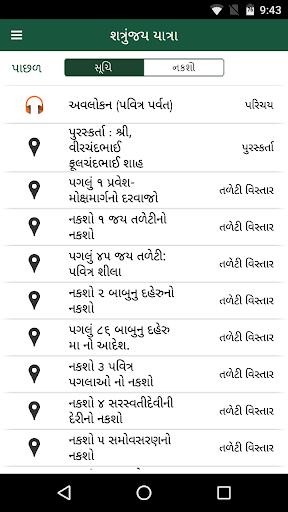 Palitana Shatrunjay Tour Guj. screenshot 2