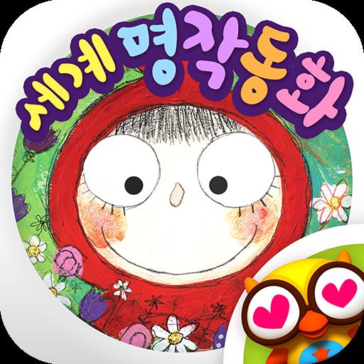 세계명작동화- 어린이 유아 필수 명작동화 모음 教育 App LOGO-APP開箱王