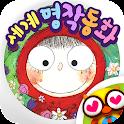 세계명작동화- 어린이 유아 필수 명작동화 모음 icon