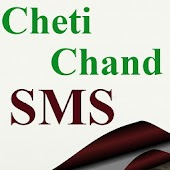 Cheti Chand SMS 2017
