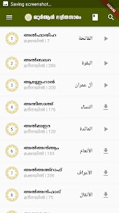Download Quran Lalithasaram Audio For PC Windows and Mac apk screenshot 2