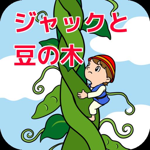 青空文庫 ジャックと豆の木 楠山正雄 娛樂 App LOGO-APP試玩