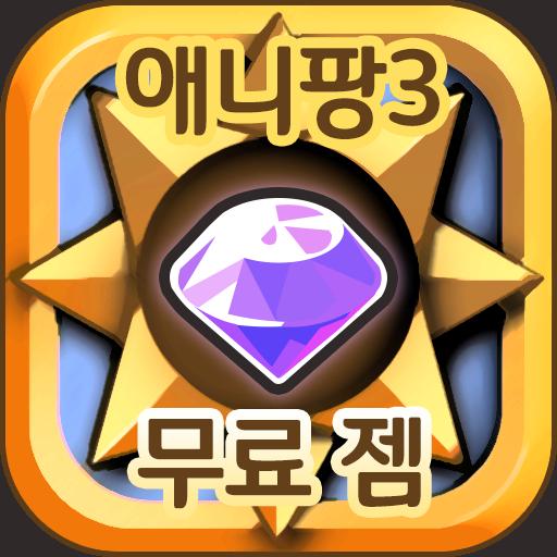 팡팡템 - 애니팡3 무료 젬 충전