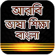 আরবী ভাষা শিক্ষা-arbi vasa shikkha bangla Download on Windows