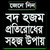 বদহজম দূর করুন সহজভাবে APK
