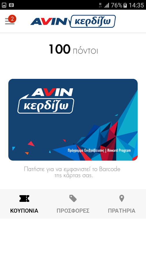 AVIN Κερδίζω App - στιγμιότυπο οθόνης