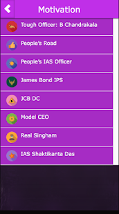 UPSC IAS exam preparation app- screenshot thumbnail