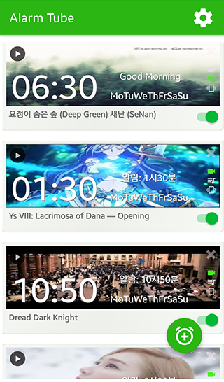 Alarm Tube YouA (Youtube Alarm for Wake-Up Call)- screenshot