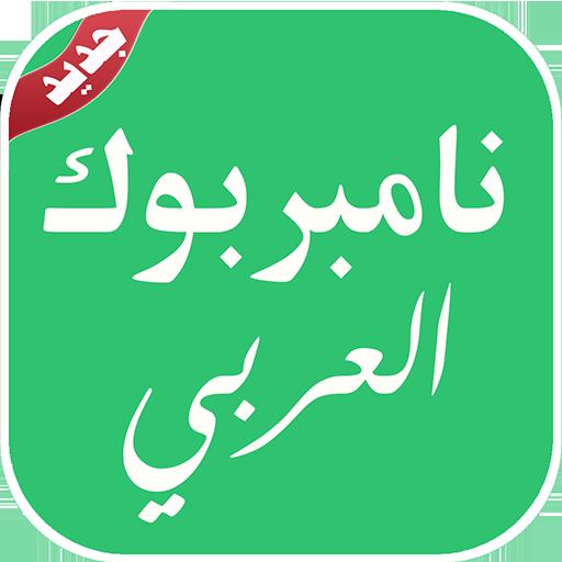 نمبربوك السعودي  Number Book