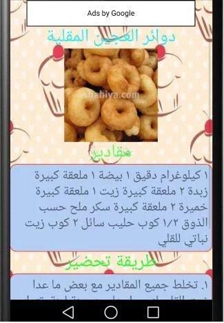 حلويات المغرب
