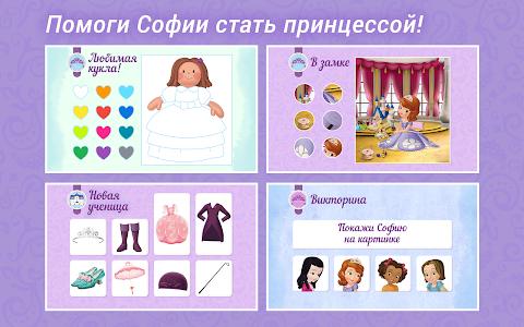 София Прекрасная Disney Журнал screenshot 3