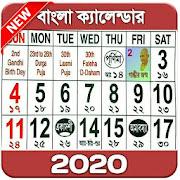 Bengali calendar 2020 and 2021 - বাংলা ক্যালেন্ডার