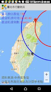 臺北市行動防災  螢幕截圖 6