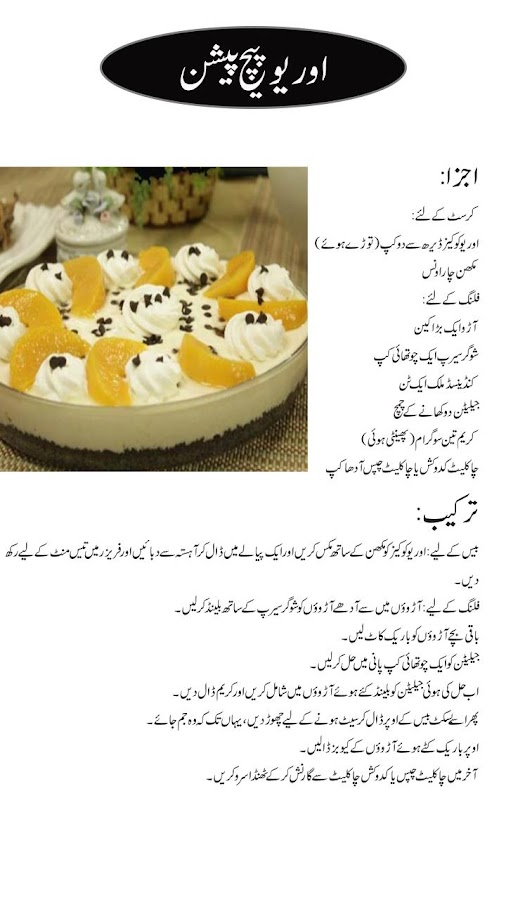 Cake Recipes Urdu 2016 Screenshot