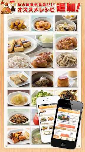 免費下載生活APP|今日の献立-毎日の献立と料理づくりに役立つアプリ- app開箱文|APP開箱王