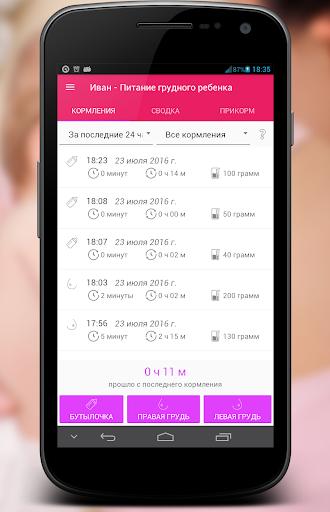 玩免費遊戲APP|下載Питание грудного ребенка app不用錢|硬是要APP