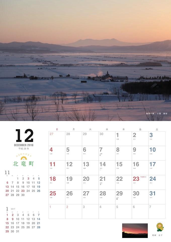 12月・北竜町カレンダー 2016