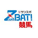 サンスポZBAT!競馬〜プロがガチで競馬予想/的中率抜群 icon