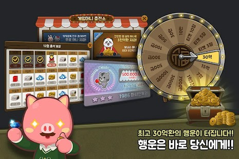 애니팡 섯다 for Kakao- screenshot thumbnail