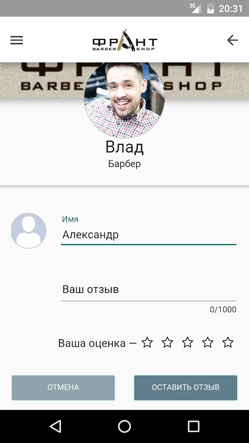 Франт- screenshot