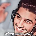 اغاني لمحمد عساف icon
