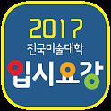 2017 미대 입시요강 icon
