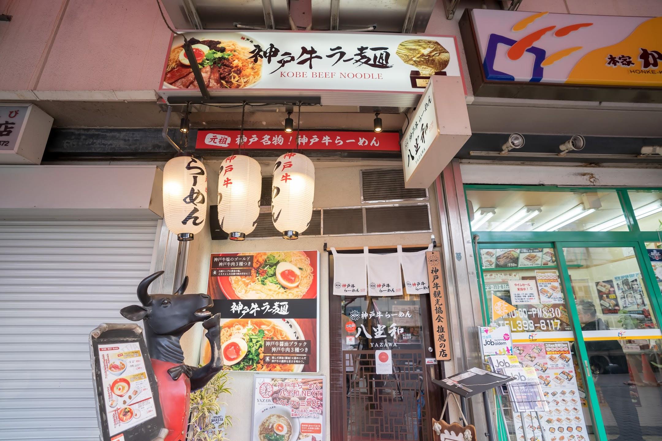 神戸牛らーめん 八坐和(やざわ)1