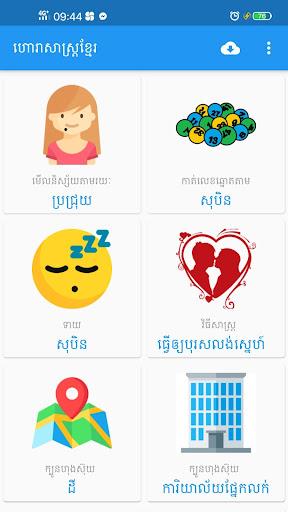 Khmer Horoscope 2.1.2 screenshots 6