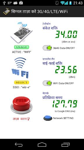 सिग्नल ताज़ा करे 3G 4G WiFi