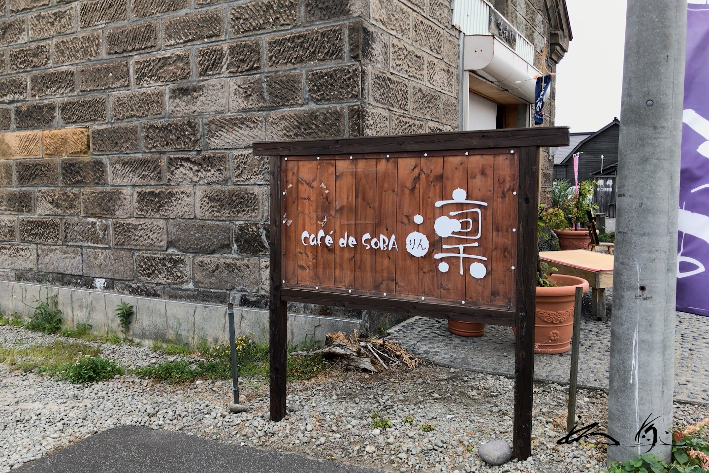 Cafe De SOBA凛