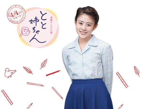 晨間劇:《當家姐姐》高畑充希、唐澤壽明主演