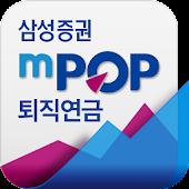 삼성증권 mPOP 퇴직연금