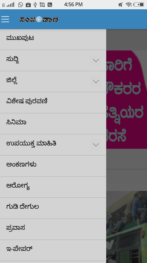 Sanjevani Kannada- screenshot