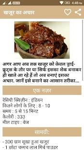 Achaar Recipe in Hindi - náhled