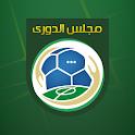 مجلس الدوري icon