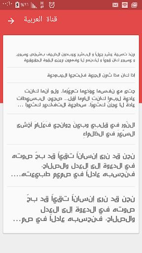 Best Arabic Fonts for FlipFont Apk apps 2
