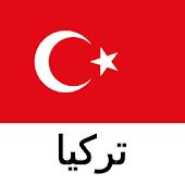 تركيا دليل السفر تريستان لينة