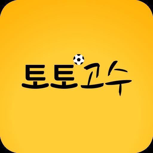 토토고수-스포츠분석