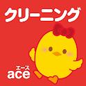 エースランドリーの会員さま専用アプリ icon