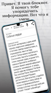 App My Notebook APK for Windows Phone