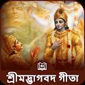 Shrimad Bhagavad Gita Bangla Audio ভগবাদ গীতা icon