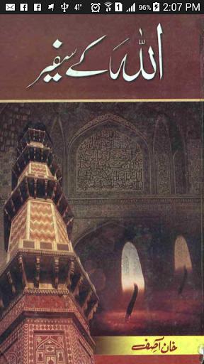 Allah K Safeer