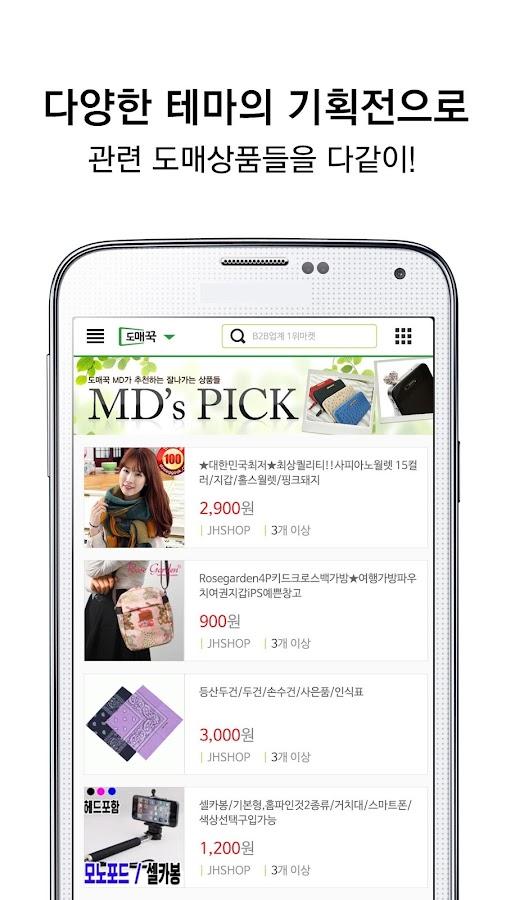 WholSale DomeGGook- screenshot