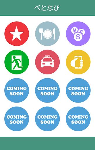 玩旅遊App|ベトナム観光ナビ免費|APP試玩
